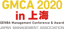 JMA GENBA Management Conference & Award 2018 ~in 上海~